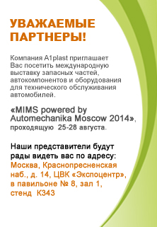 "Выставка - ""MIMS povered by Automechanika Moscow 2014"""